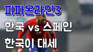 피파온라인3 한국 vs 스페인