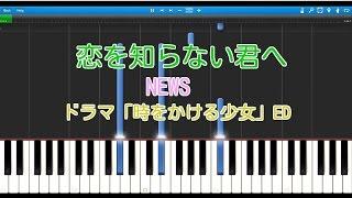恋を知らない君へ(ピアノ) NEWS ドラマ「時をかける少女」ED Play Syn...
