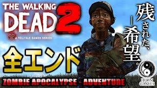 【 全エンディング集】【ウォーキングデッド:シーズン2 / The Walking Dead:Season2】 【ALL ENDINGS】