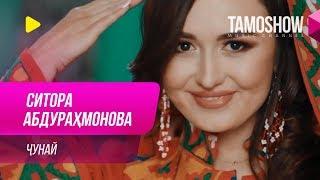 Ситора Абдурахмонова - Чунай / Sitora Abdurahmonova - Joonay (2019)