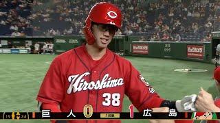 広島・宇草 同期を援護する初回先頭打者弾!!【プロ入り初】