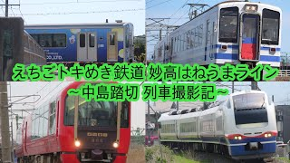 えちごトキめき鉄道 妙高はねうまライン 〜中島踏切 列車撮影記〜