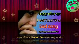 Bangla sad baul Song  Non stop audio mp3 new sad song 2019