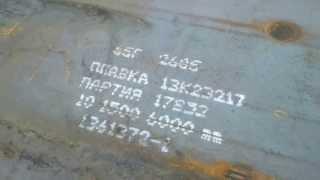 видео Конструкционная сталь листовая горячекатаная (г/к), Купить в Москве