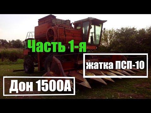 Жатка ПСП-10 на комбайн Дон 1500 часть 1-я