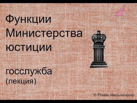 Функции Министерства юстиции (лекция)