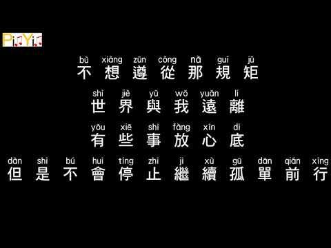 Kris Wu - Tian Di (Audio)