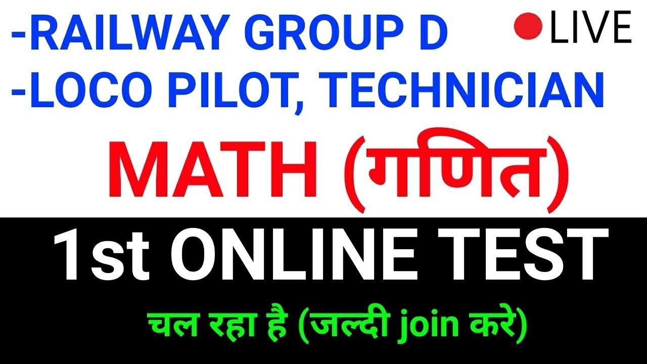 Math online test//math demo test//math CBT //railway group D, Alp ...