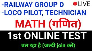 Math online test//math demo test//math CBT //railway group D, Alp सभी परीक्षाओं के लिए