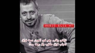 Repeat youtube video جورج وسوف - يا دنيا 2014 (تركني وغاب)
