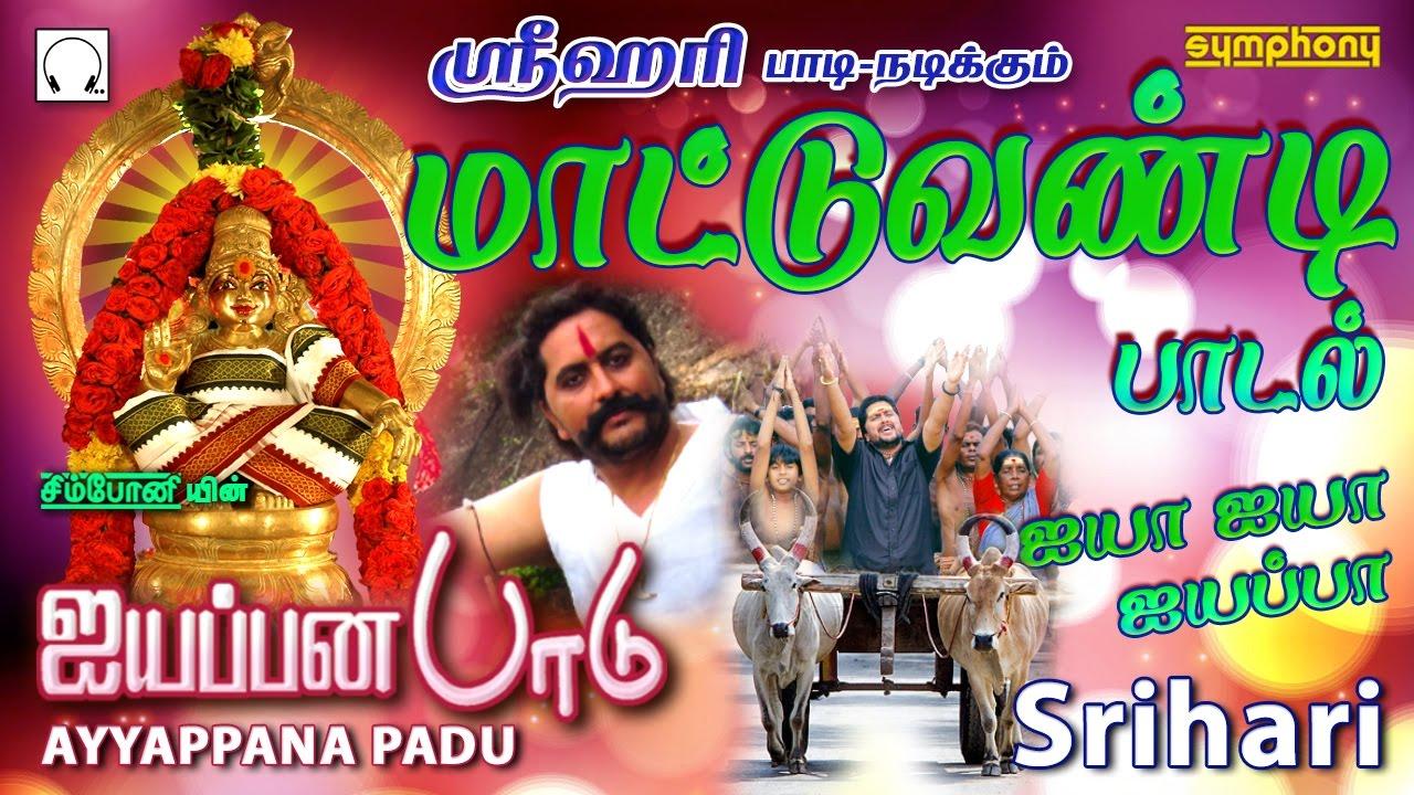 Ayya Ayya Ayyappa Srihari Ayyappana Padu Ayyappan Songs Youtube