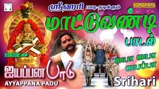 Ayya Ayya Ayyappa | Srihari | Ayyappana Padu | Ayyappan songs