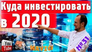 ТОП-10 вещей в которые нужно инвестировать деньги (1 миллион рублей) - бизнес, недвижимость и др.