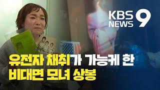 """""""널 버린 게 아냐""""…입양 44년 만에 모녀 '비대면 상봉' / KBS뉴스(News)"""