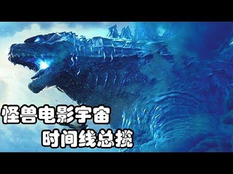 怪兽电影宇宙时间线总揽,哥斯拉对战王者基多拉