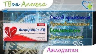 амлодипин таблетки - показания (видео инструкция) описание, отзывы