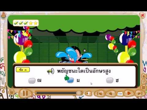 สื่อการเรียนรู้วิชาภาษาไทย ชั้น ป.1 เรื่อง เรียนรู้พยัญชนะ สระ และเลขไทย