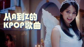 從A到Z的KPOP歌曲  跟著KPOP學英文吧 | TJT Channel