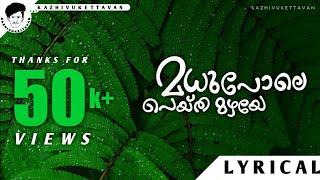 Madhu Pole Lyrical Video | Dear Comrade Malayalam | Kazhivukettavan Official