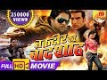 TAQDEER KA BADSHAH - Full HD Movie - Mukesh Rishi | Super Hit Bhojpuri Movie 2018 Mp3
