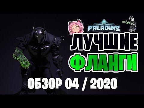 Paladins Лучшие Фланги | МетОбзор топ 5 флангов | Апрель 2020