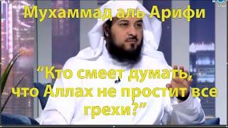 """""""Кто смеет думать, что Аллах не простит все грехи?"""" (три истории о прощении) Мухаммад аль-Арифи"""