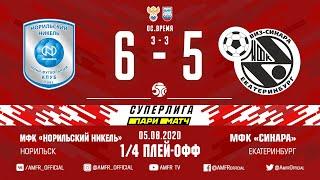 Париматч Суперлига 1 4 плей офф Норильский никель Синара 6 5 Матч 3