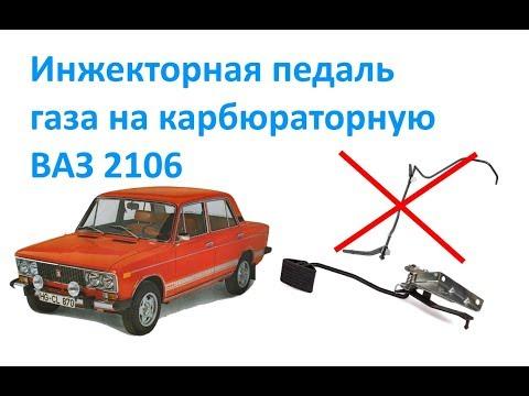 Инжекторная педаль газа на карбюраторную ВАЗ 2106