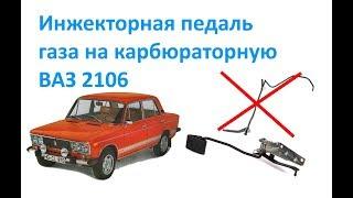 Скачать Инжекторная педаль газа на карбюраторную ВАЗ 2106