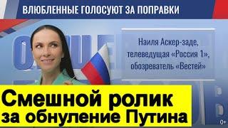 🚩✅🔥 Лучший ролик за ПОПРАВКИ в КОНСТИТУЦИЮ🔥 Навальный РЕКОМЕНДУЕТ 🔥ОБНУЛЕНИЕ Путина 🔥