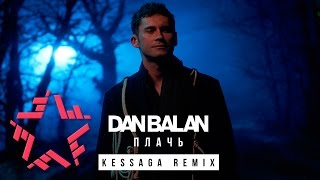 Скачать Dan Balan Плачь Kessaga Remix
