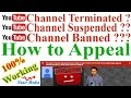 YouTube Channel Suspended / Terminated / Disabled / Banned ? How to Appeal | Nasir Media