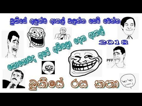 Youtube sinhala video jokes cartoon