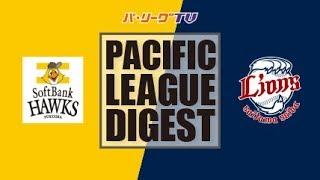 ホークス対ライオンズ(ヤフオクドーム)の試合ダイジェスト動画。 2018/0...