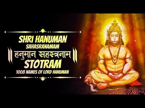 Hanuman Sahastranaam - हनुमान सहस्त्रनाम    Mira Tripathi    Lord Hanuman    Audio Song   
