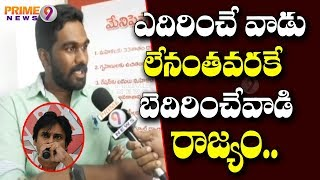 Janasena Pawan Meet up with Young MLAs First Time Contestants | Prime9 News