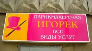 Смешные вывески и объявления(, 2012-07-06T07:51:22.000Z)