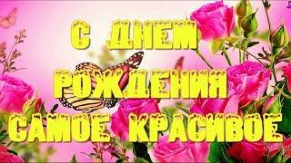 С ДНЕМ РОЖДЕНИЯ #HappyBirthday Очень красивое музыкальное поздравление ЖЕНЩИНЕ