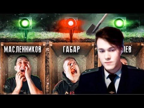Мафаня смотрит: Кто ПОСЛЕДНИЙ вылезет из ГРОБА получит 1 000 000 рублей (Соболев, Габар)