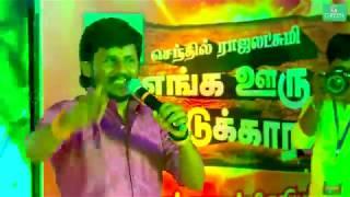 Senthil Rajalakshmi Enga Ooru Pattukaran  | Exclusive | G green Channel