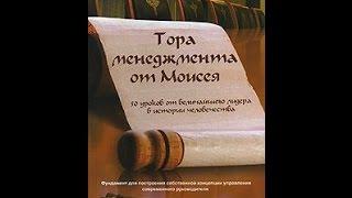 Тора менеджмента от Моисея. 50 уроков от величайшего лидера в истории человечества. Обзор книги