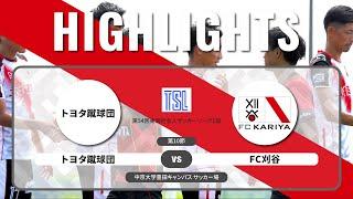 【FC刈谷】2019年8月25日 vs.トヨタ蹴球団 ハイライト