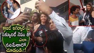 Kajal Agarwal Harassed By Fans With Their Vulgar Behaviour | సెక్యూరిటీ నెపం తో ఏం చేసారో చూడండి..!!