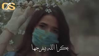 بكرا هالازمة بتخلص بكرا الله يفرجها😍 أجمل فيديو