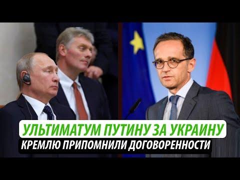 Ультиматум Путину за