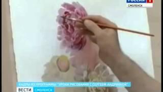 Художник акварелист Школы Сергея Андрияки дал в Смоленске мастер класс