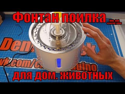 Поилка фонтан для домашних животных на 2.4 литра ( питьевой фонтан )