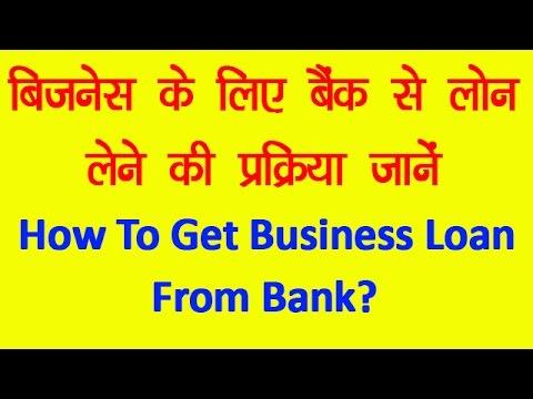 बिज़नेस के लिए बैंक से लोन लेने की प्रक्रिया जानें || How To Get Business Loan From Bank
