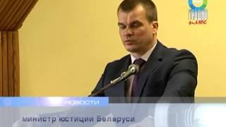 Визит в Гродно министра юстиции Олега Слижевского