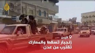 🇾🇪 صور تظهر فرار مسلحي قوات الحزام الأمني من زنجبار إلى عدن